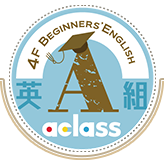 4階英組 4F Beginners' English A class